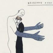 Железные руки мои. The iron arms of mine. 1988
