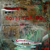 Crossed-out Name. 1991  oil on canvas. 116 х 91.5